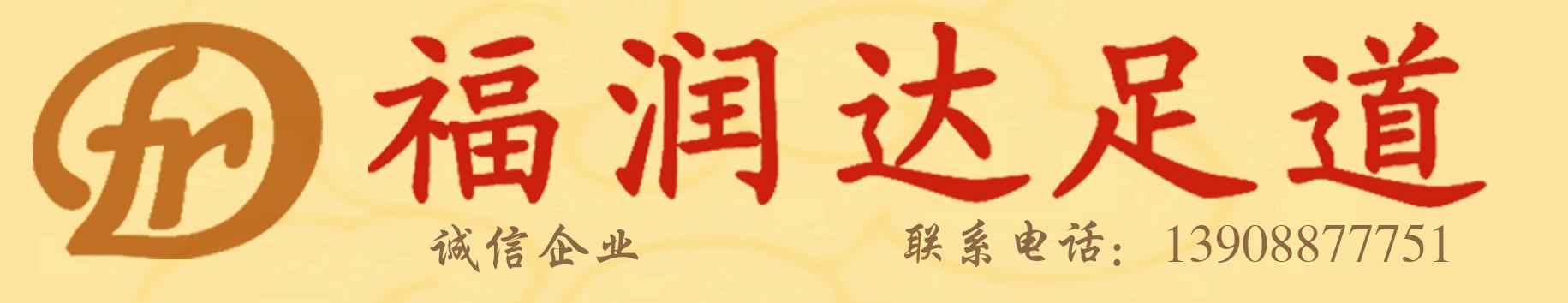 云南福润达健康管理有限公司