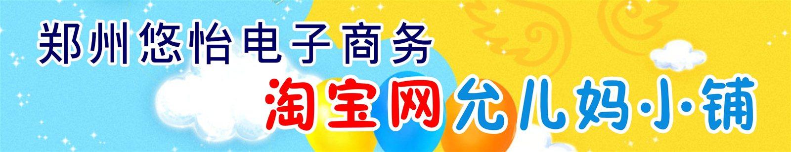 郑州市悠怡电子商务有限公司