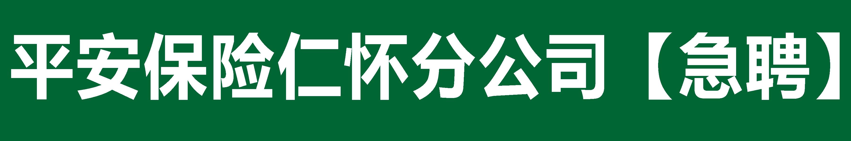 中国平安人寿保险仁怀分公司