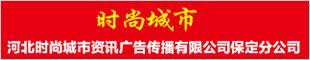 河北时尚城市资讯广告传播有限公司保定第二分公司