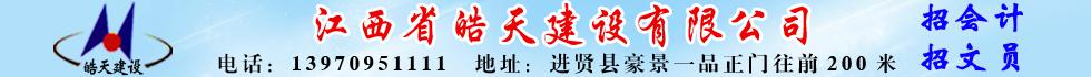 江西省皓天建设有限公司
