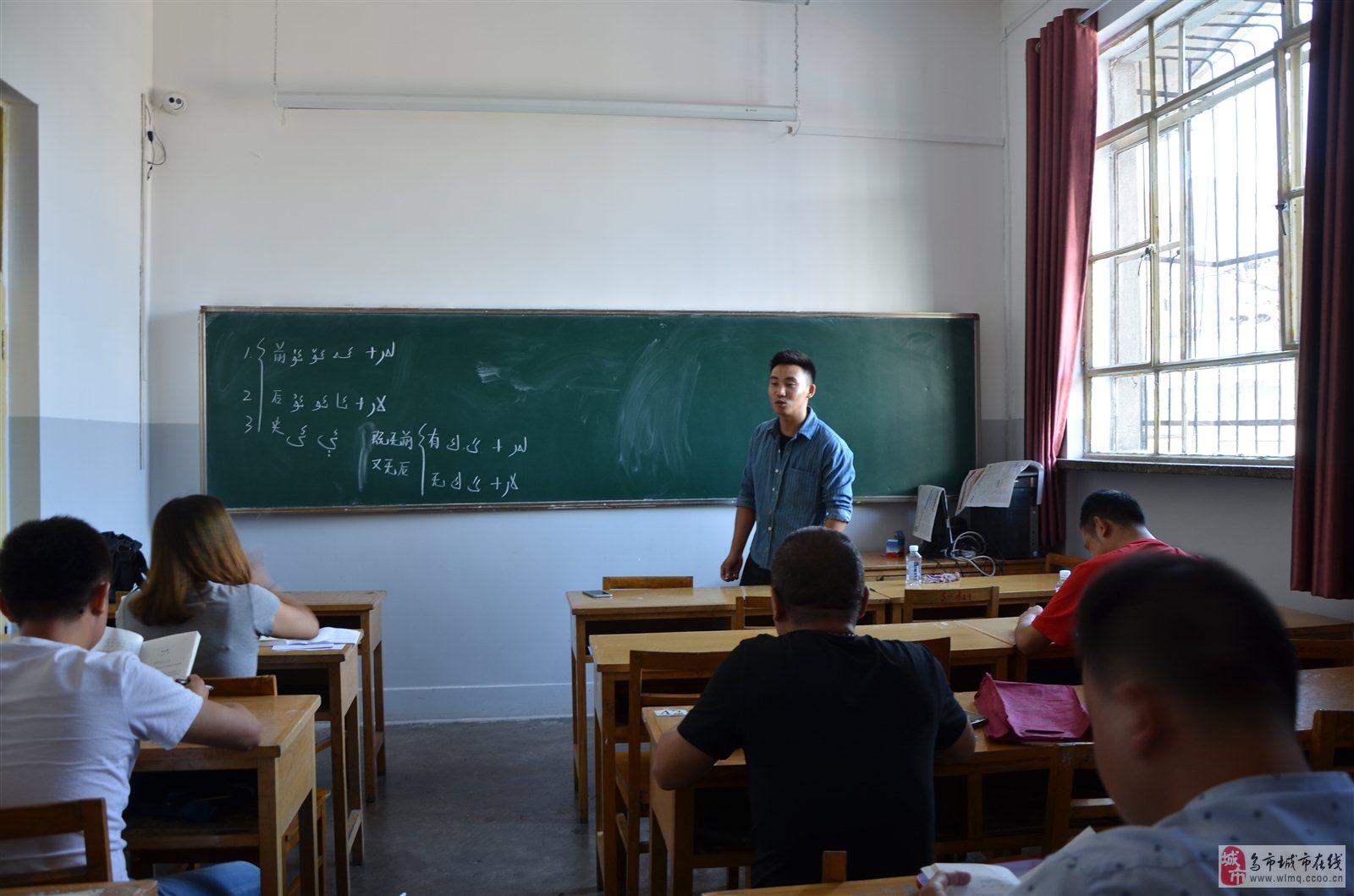 乌鲁木齐社区编制考试维语口语培训班