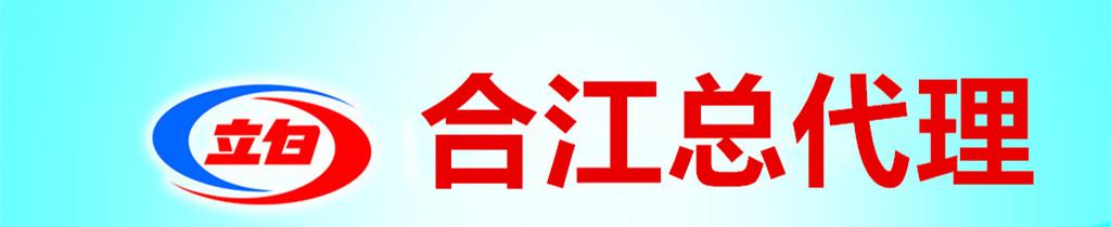 森宇商贸(合江立白总代理)