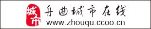 舟曲县弘扬文化传媒有限公司