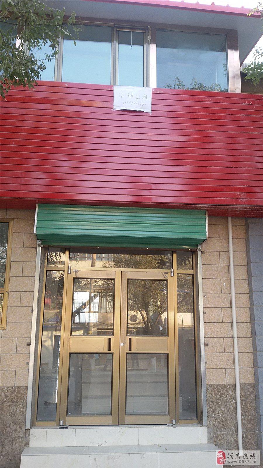 酒泉市二中北门东11号新修旺铺出租