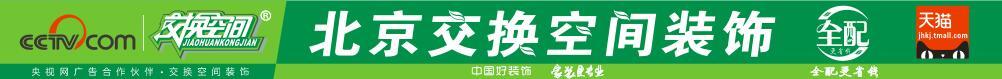 北京交换空间装饰澳门威尼斯人网站分澳门威尼斯人网站