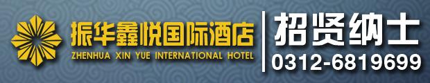 振�A鑫�����H酒店