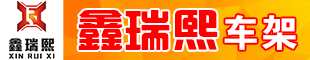 �R河鑫瑞熙�架制造有限公司