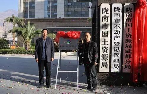 陇南市区不动产登记管理局挂牌成立!