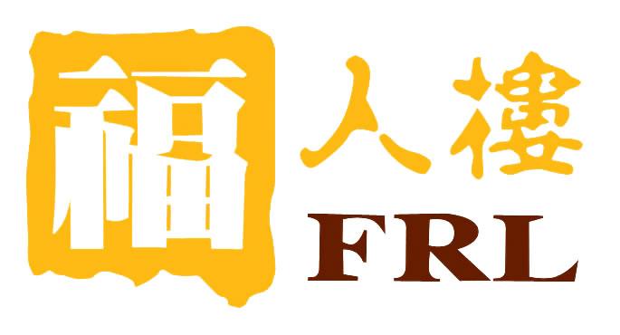福人楼公司
