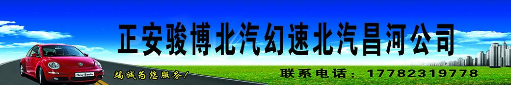正安骏博北汽幻速北汽昌河公司