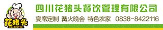 四川花猪头餐饮管理有限公司