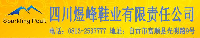 四川煜峰鞋业有限责任公司