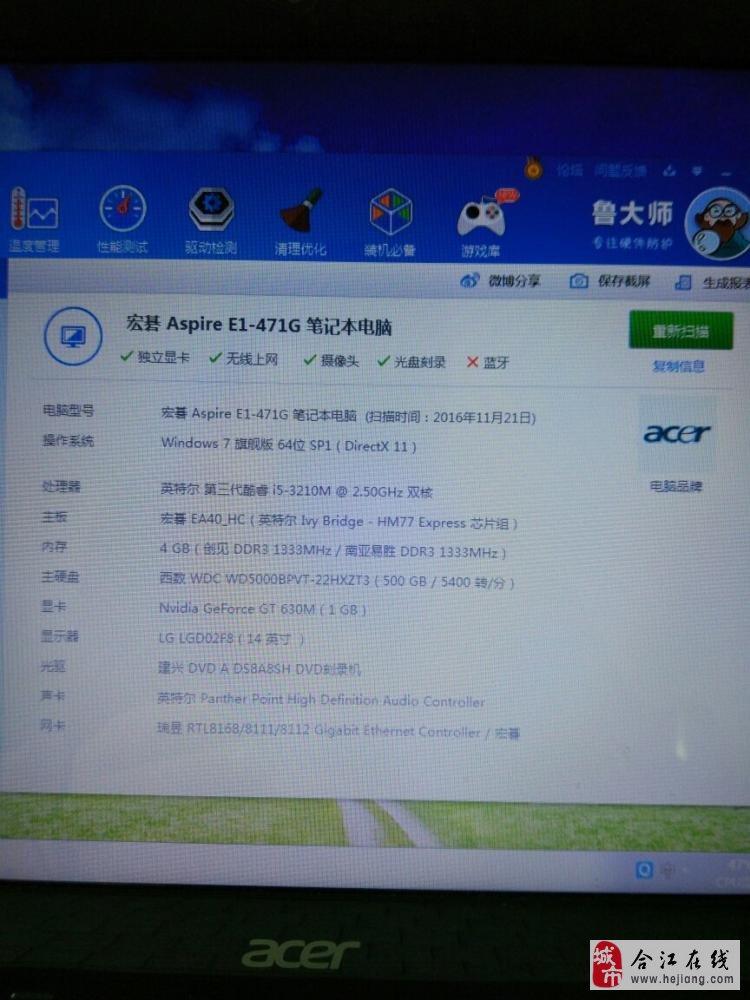 宏�E1471G笔记本i5三代独显4G内存