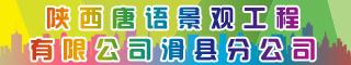 陕西唐语景观工程有限公司滑县分公司
