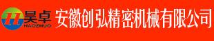 安徽创弘精密机械有限公司