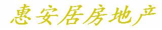 泸州市惠安居房地产展示交易中心