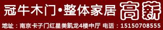 南京卡子门红星美凯龙【冠牛木门七星旗舰店】