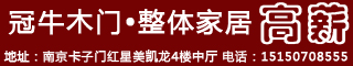 注册送28元体验金卡子门红星美凯龙【冠牛木门七星旗舰店】