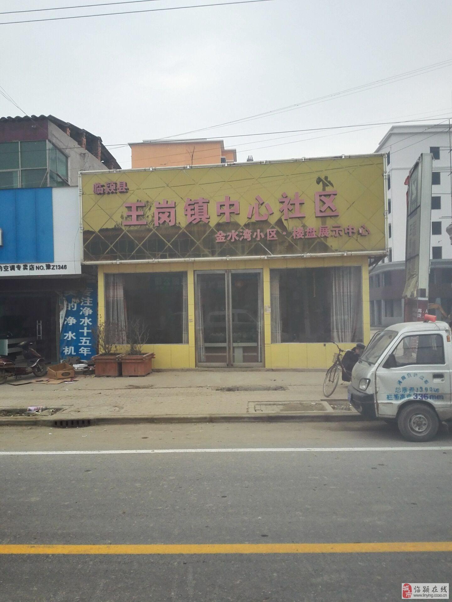 售王岗镇北村金水湾小区住宅房和门面房