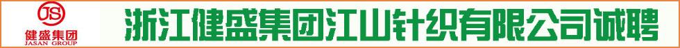 江山健盛新材料科技有限公司
