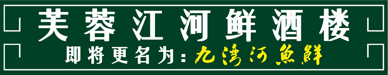 芙蓉江河鲜(即将更名:九湾河鱼鲜酒楼)