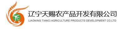 辽宁天赐农产品开发有限公司