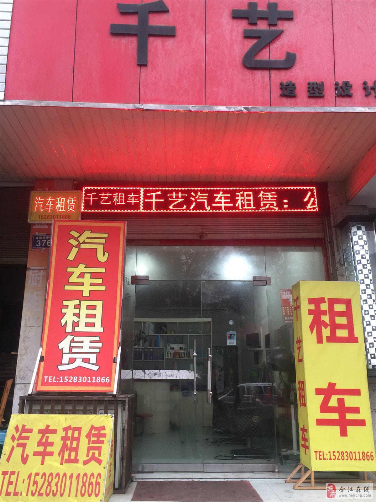 合江县冯亚云租车汽车租赁有限公司