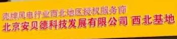 北京安贝德科技发展有限公司