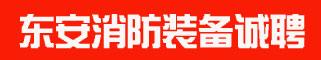 浙江�|安消防公司