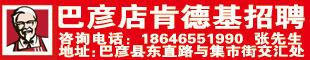 百胜餐饮(沈阳)有限公司哈尔滨分公司