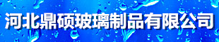 河北鼎硕玻璃制品有限公司