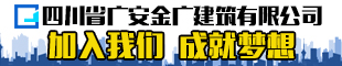 四川省广安金广建筑有限公司