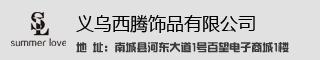 义乌西腾饰品有限公司
