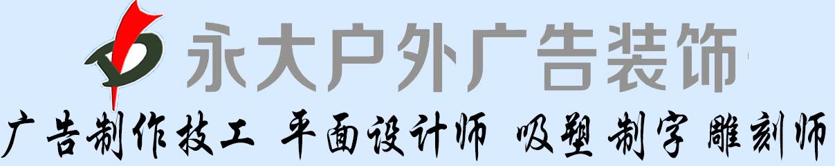 凌源市永大广告传播中心