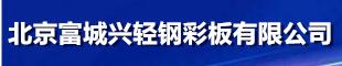 北京富城兴轻钢彩板有限公司