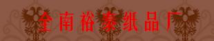 全南裕泰纸品厂
