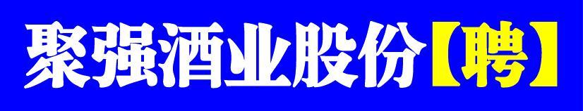贵州镇客酒业