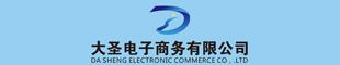 大圣电子商务集团有限公司黔江运营中心