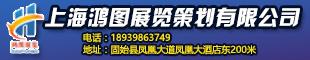 上海鸿图展览策划有限公司