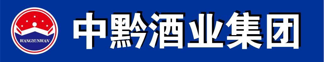 贵州中黔酒业集团有限责任公司