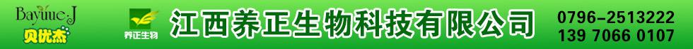 江西养正生物科技有限公司