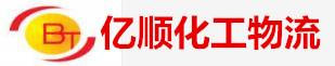 郑州亿顺化工物流有限公司