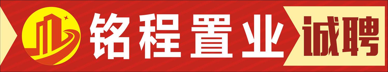 澳门威尼斯人赌场官网县铭程置业有限公司