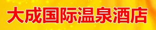 大成国际温泉酒店