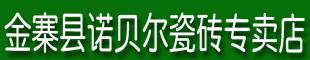 澳门威尼斯人赌场开户县诺贝尔瓷砖专卖店