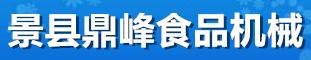 景县鼎峰食品机械