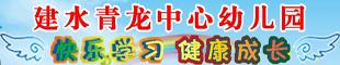 建水青龙中心幼儿园
