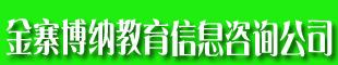 金寨博纳教育信息咨询有限公司 北京聚能教育