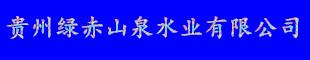 贵州绿赤山泉水业有限公司